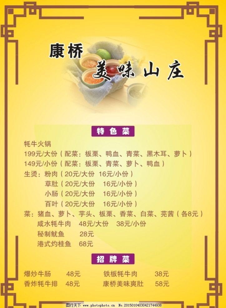 菜单 边框 黄色背景 招牌菜 火锅 菜谱 设计 广告设计 菜单菜谱 cdr