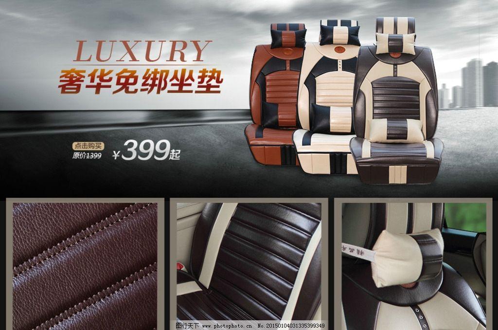 汽车坐垫广告图图片