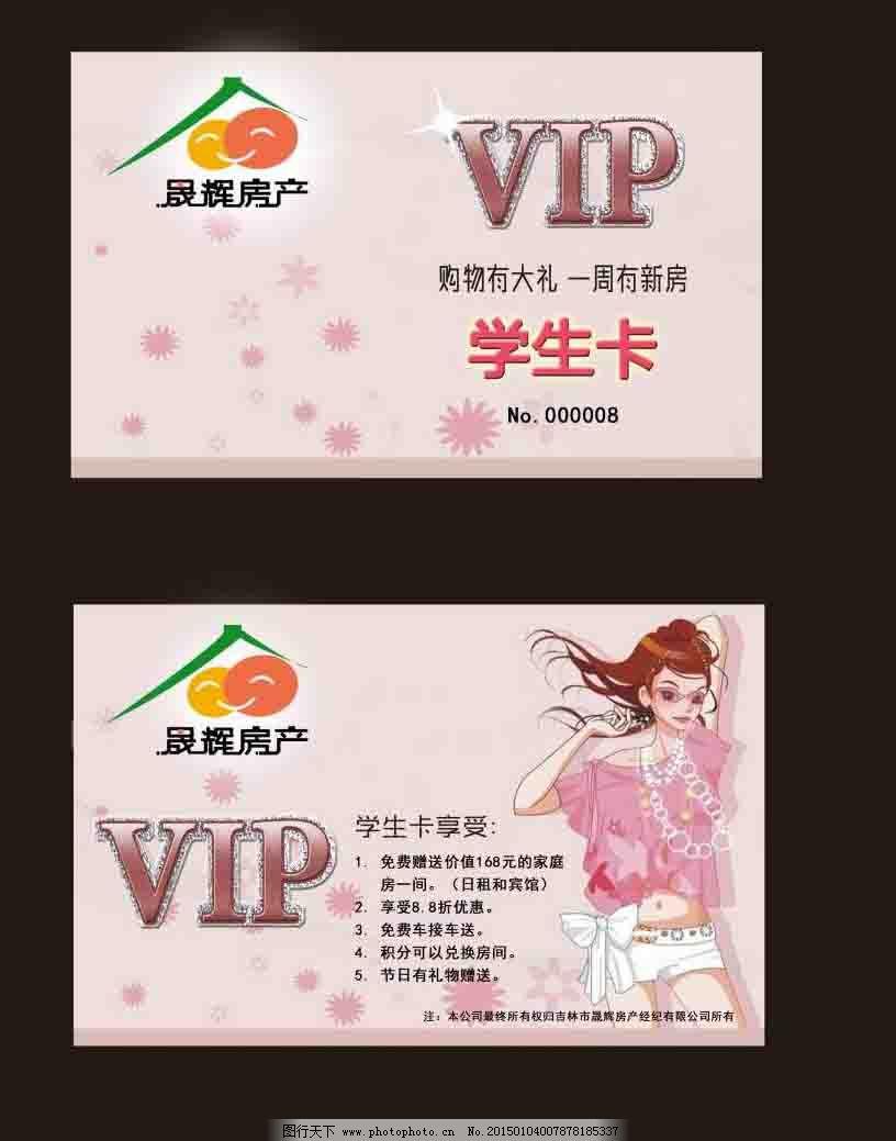 学生卡设计_vip会员卡_名片卡牌_图行天下图库