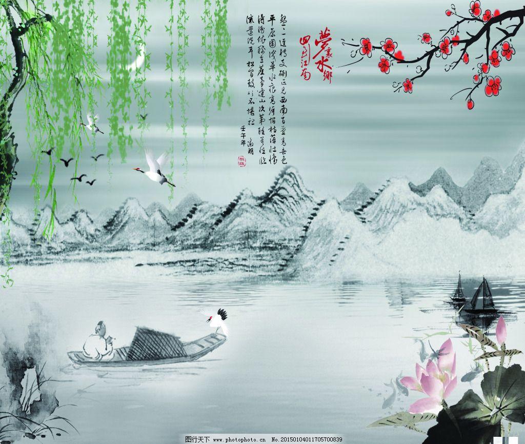 中国风 中国风免费下载 飞鸟 国画 荷花 柳树 梅花 山水画 水墨画