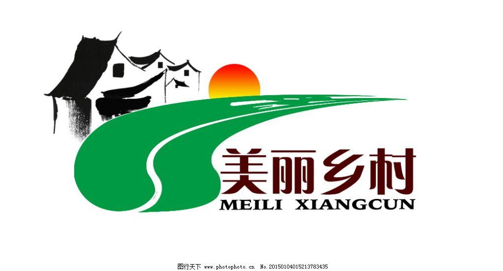 logo 标识 美丽乡村 美丽乡村 标识 logo 村标 原创设计 原创装饰设计