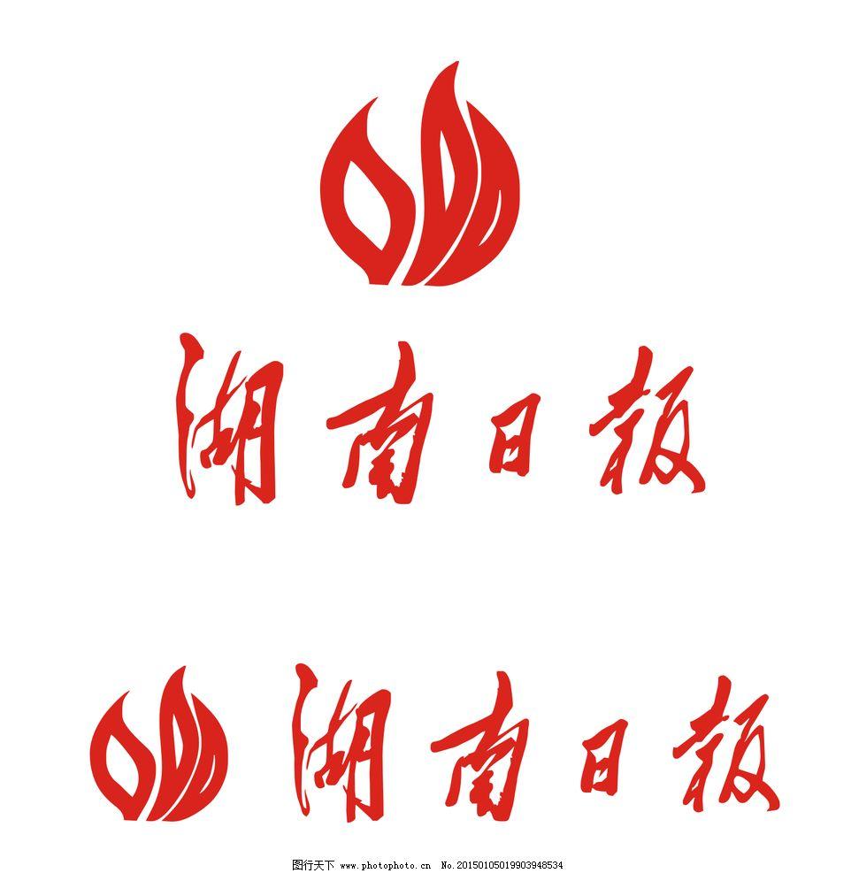 湖南日报 报纸 报纸logo logo 湖南日报logo 湖南日报标志 红色 湖南