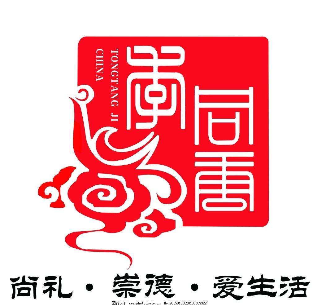 剪纸 凤凰 牡丹 红色 尚礼 崇德 爱生活 logo 标识 祥和 风雅 设计