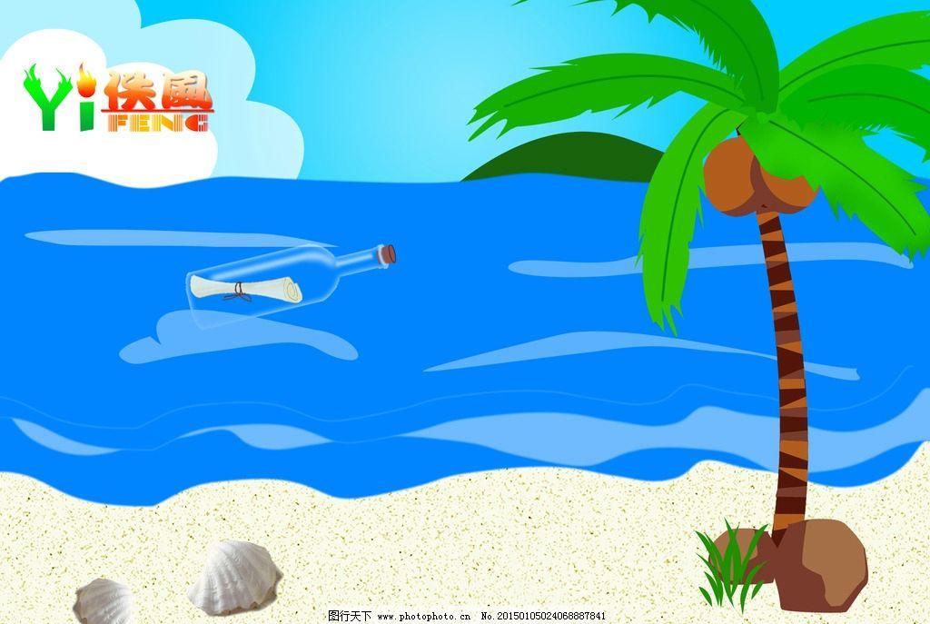 鼠绘沙滩椰子树下大海漂流瓶图片