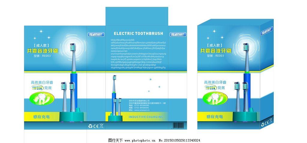 电动牙刷包装图片