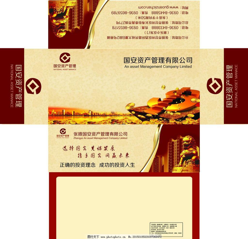 盒抽 餐巾纸 宣传 彩页 设计  设计 广告设计 包装设计 300dpi psd