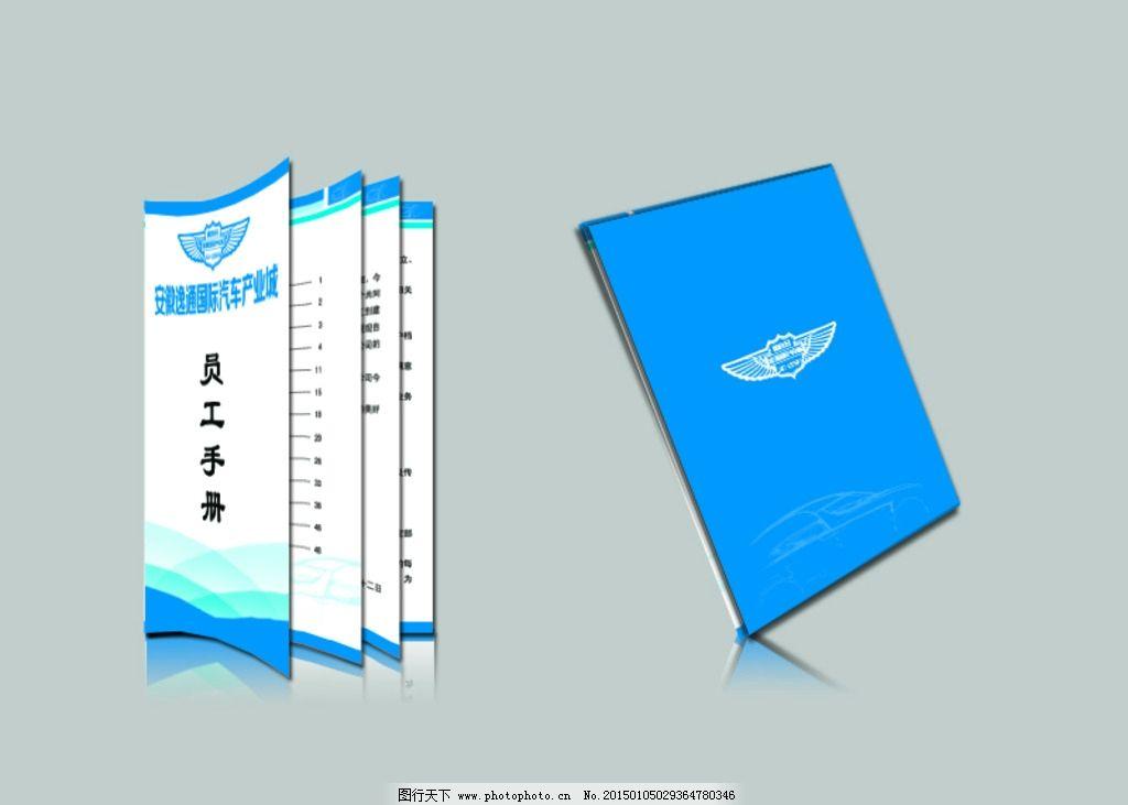 员工手册图片_画册设计图片