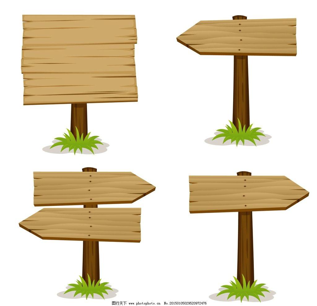 木制广告牌 木质广告牌 箭头 木纹 木板 指示牌 公告牌 路标