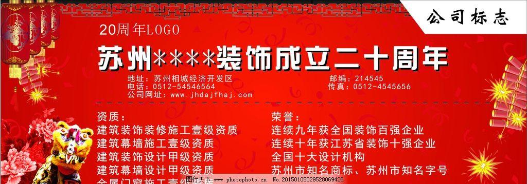 周年庆 舞狮 花窗 炮竹 彩条 灯笼 牡丹花 红色 喜庆 广告设计