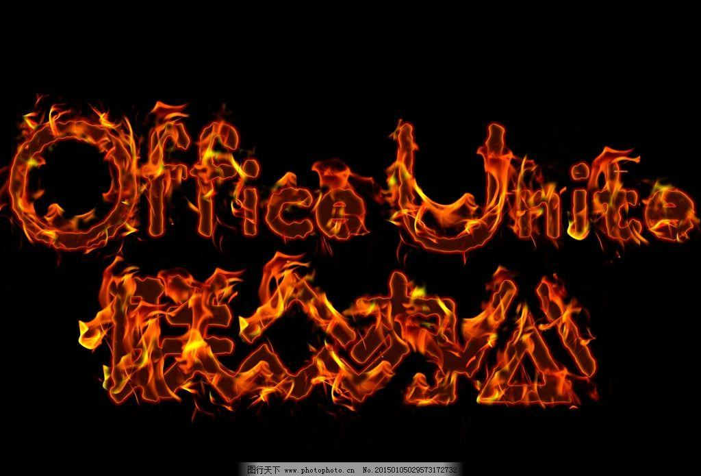 火焰字 融化字 燃烧字 字体设计 广告设计