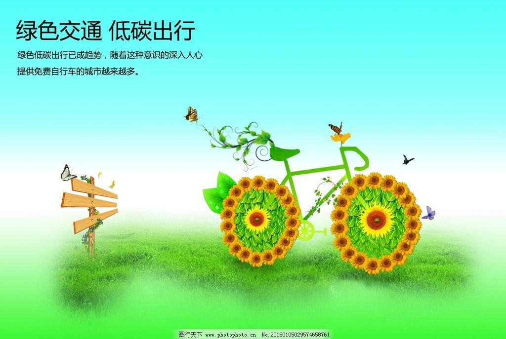 环保 绿色 交通 低碳出行 健康 设计 广告设计 广告设计 300dpi psd