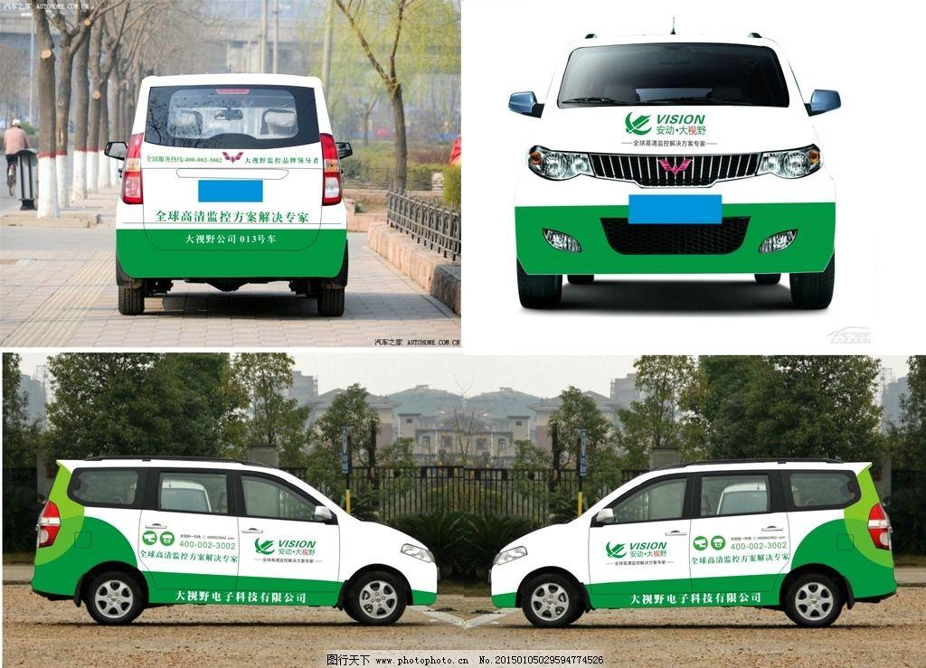 车体广告 车身广告 广告设计 轿车车体广告 安动大视野 设计 广告设计
