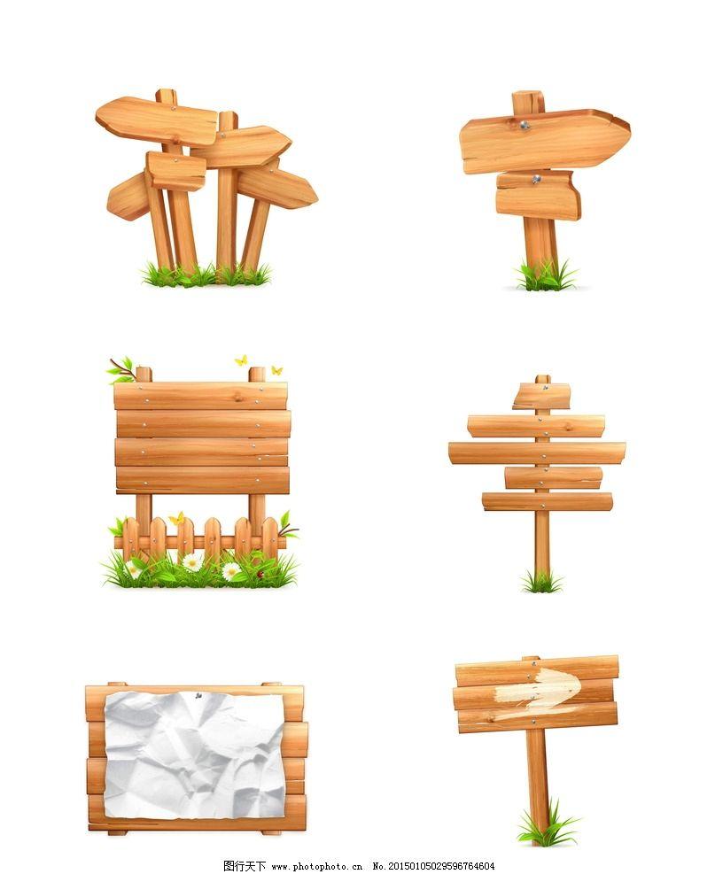 木制广告牌 木质广告牌 广告牌 箭头 木纹广告牌 木纹 木板 指示牌