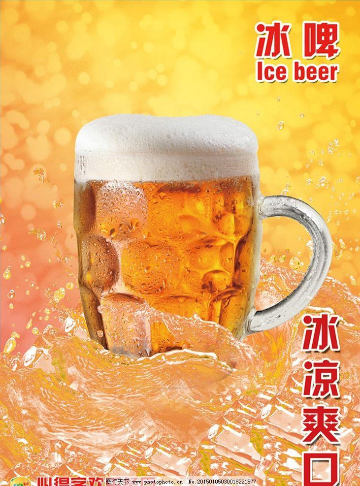 青岛七彩扎啤宣传语