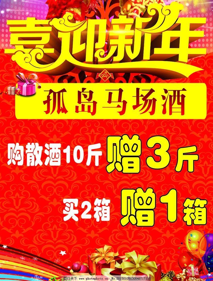 喜迎新年 喜庆背景 孤岛 马场酒 喜庆 设计 广告设计 海报设计 72dpi
