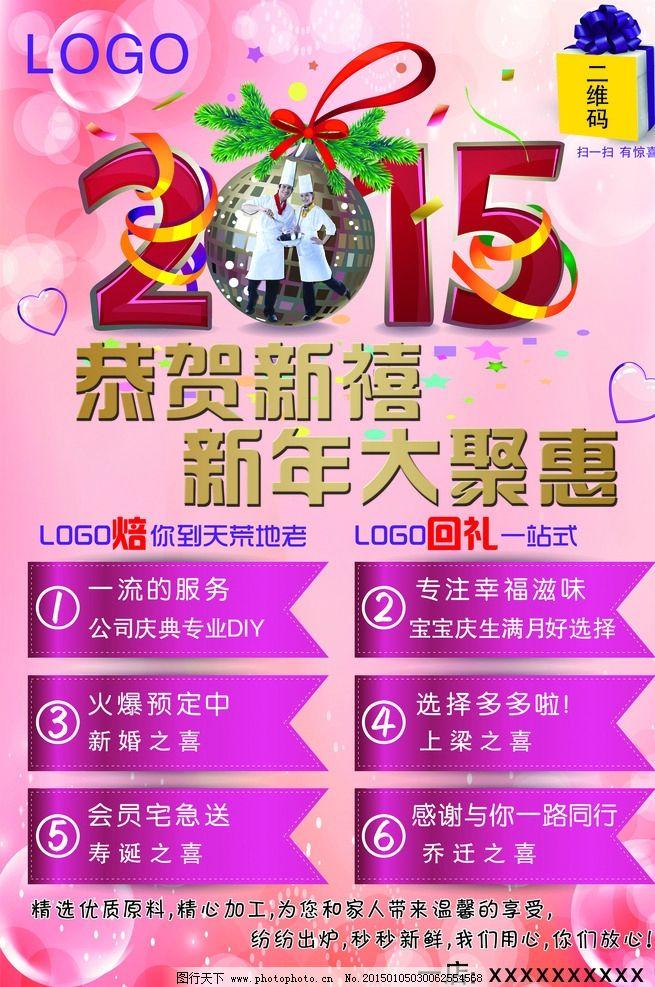 蛋糕店海报 蛋糕师傅 2015 新年大聚会 礼物微信 psd分层 设计 广告