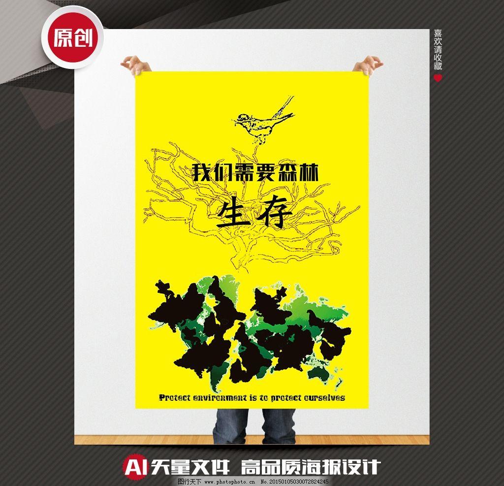 环境保护矢量创意公益招贴海报图片
