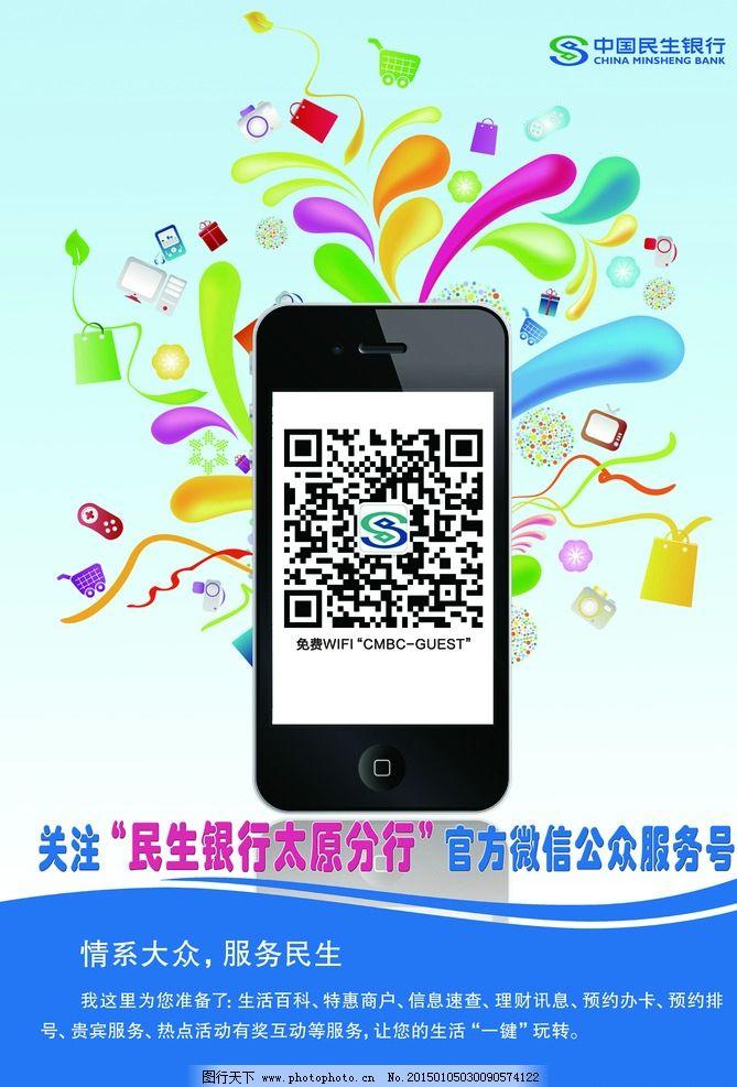 民生银行手机银行海报图片