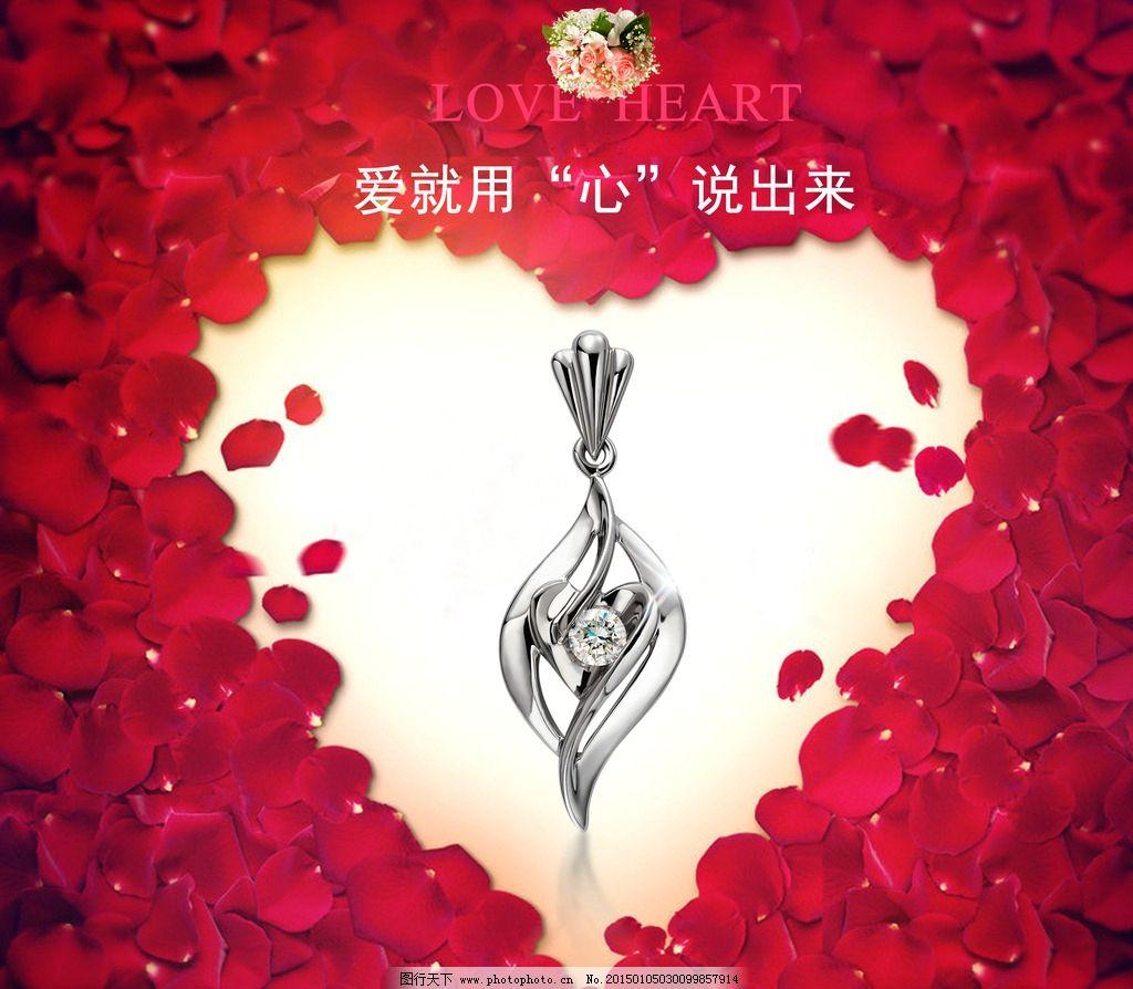 珠宝海报画 戒指 婚戒 广告 钻石 广告设计 海报设计