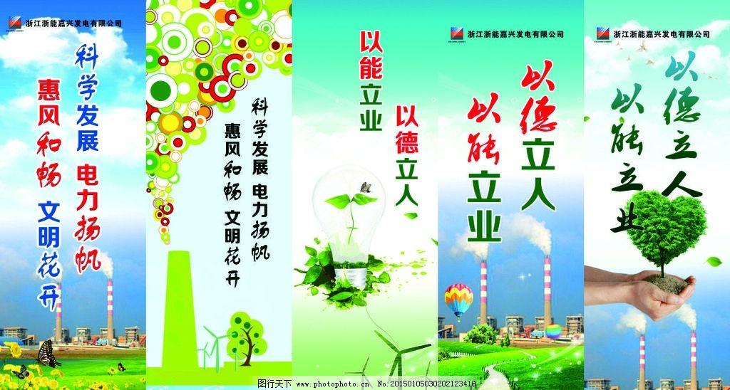 企业文化展板 企业理念 企业标语 绿色节能环保 绿色环保  设计 广告