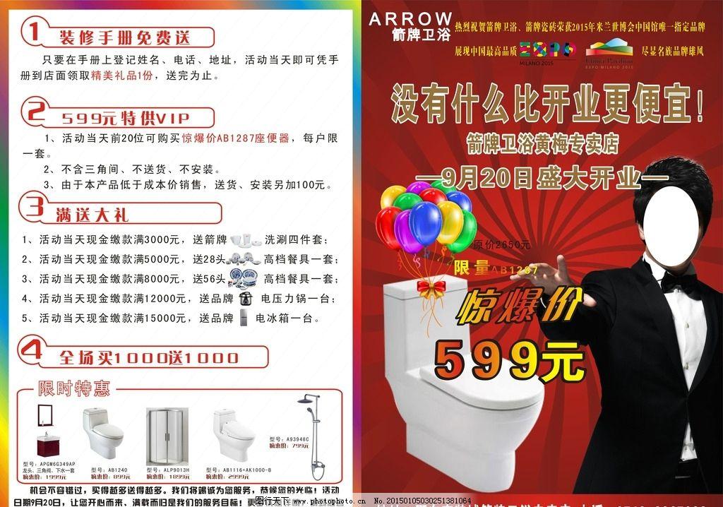 箭牌陶瓷卫浴 箭牌陶瓷 箭牌卫浴 箭牌标志 国庆 国庆宣传单 瓷砖