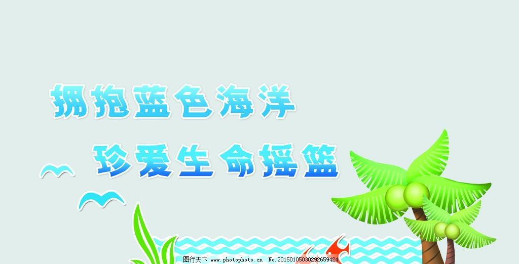楼梯展示 走廊题头 走廊文化 海洋知识 海洋保护 海洋文明 展板设计