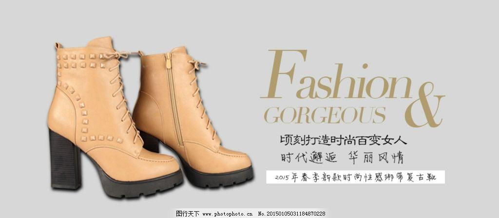 淘宝 马丁靴海报图片
