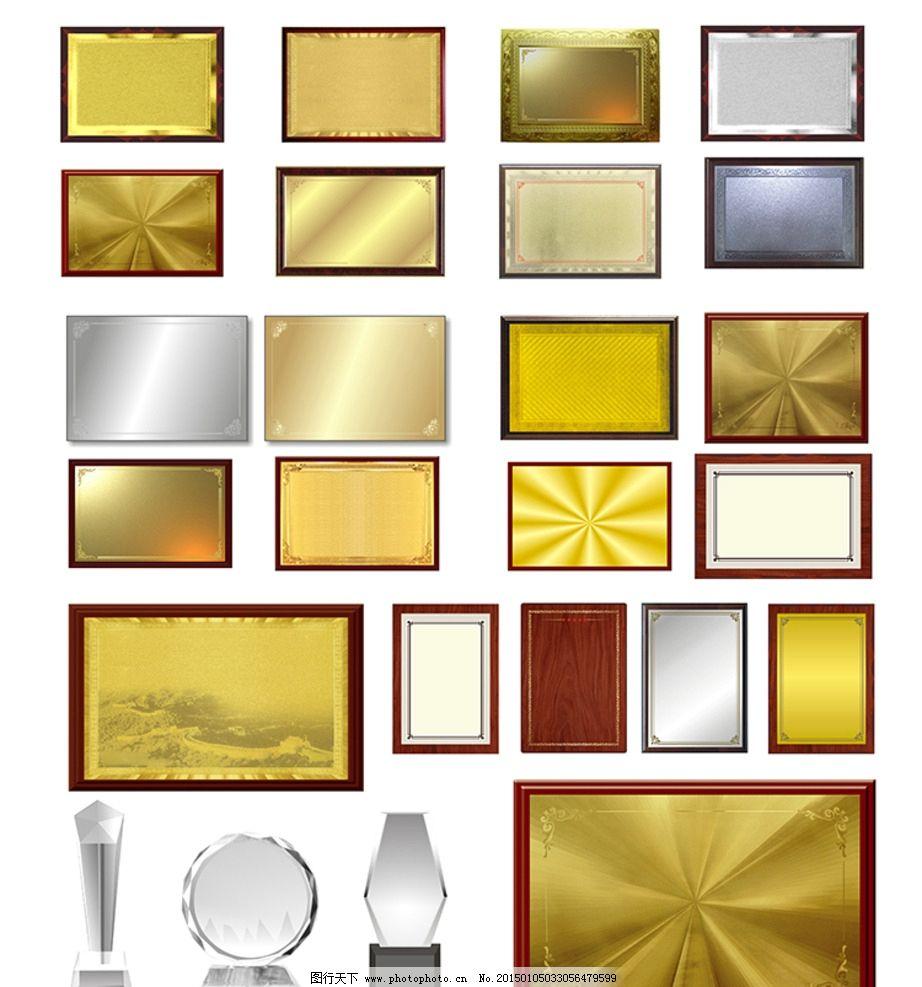 空白 奖杯 奖牌 木托 可编辑 psd 装饰素材 设计 psd分层素材 psd分层