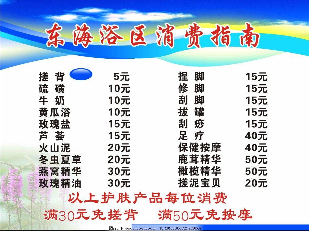 洗浴中心价目表 洗浴中心价目表图片免费下载 广告设计 洗浴价目表