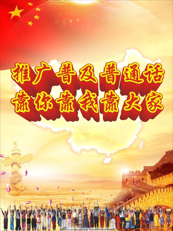 普通话 普通话免费下载 长城 地图 国旗 红色 五十六个民族 推广普及