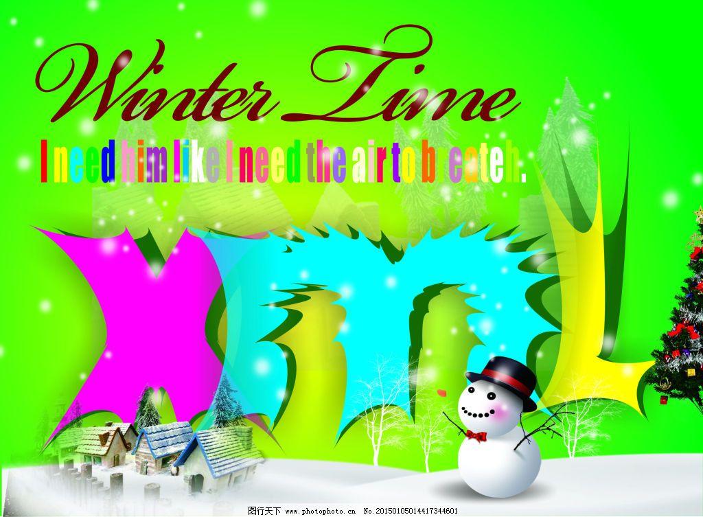 送女友的 送女友的免费下载 冬季 雪人 送女朋友 海报 原创设计