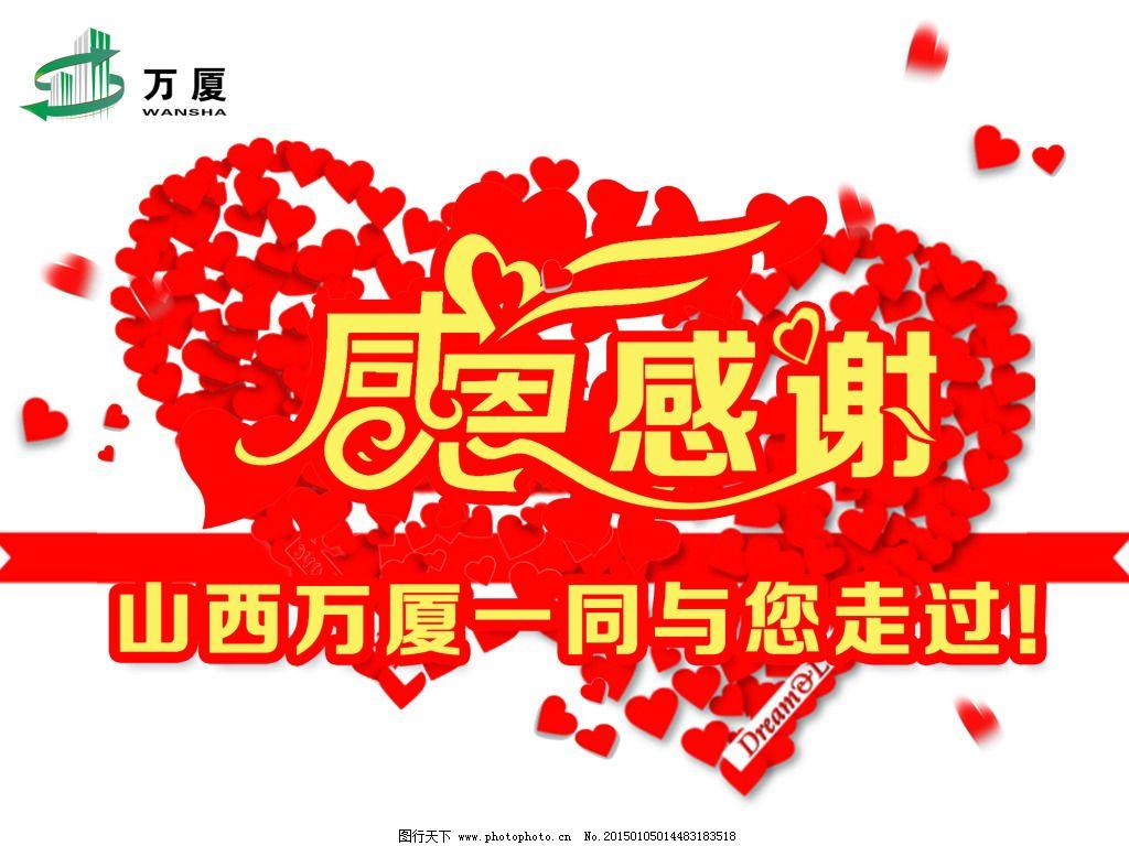 感恩节桃心爱心感谢红色海报素材