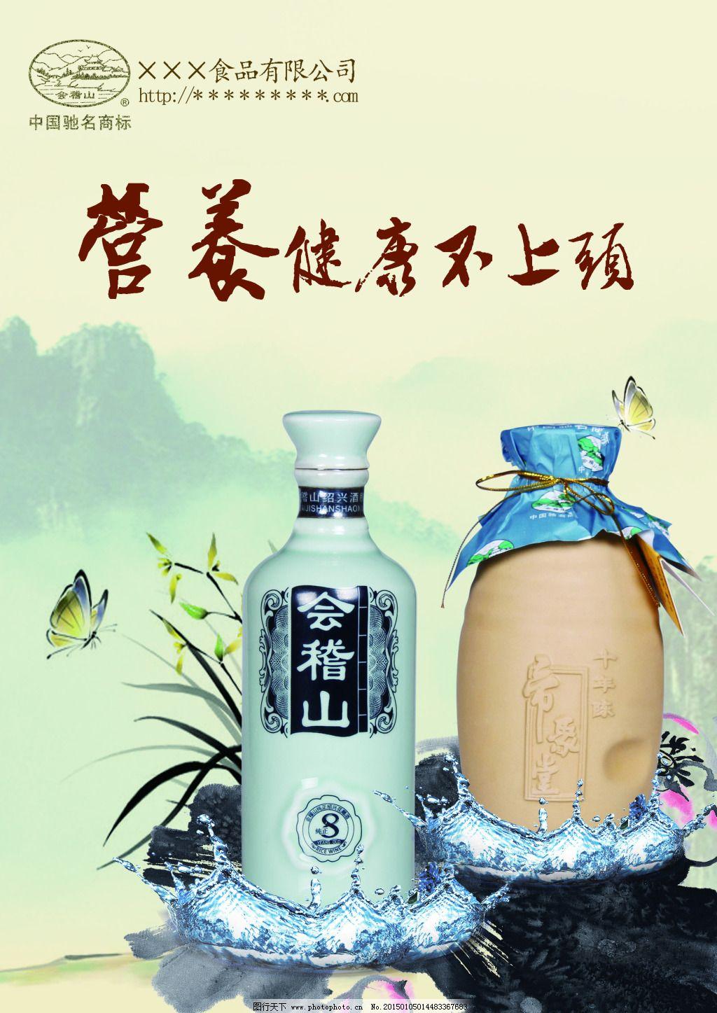 会稽山黄酒海报酒水文化设计 会稽山黄酒海报酒水文化设计免费下载