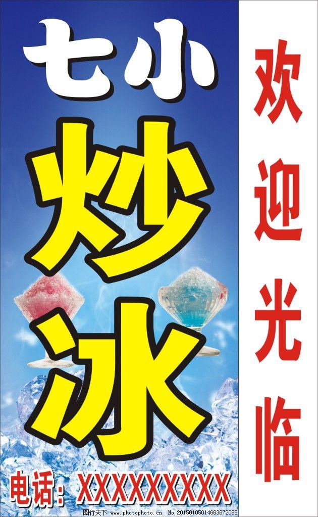 炒冰灯箱 冰海报 炒冰灯箱免费下载 冰块 冰力十足 冷 清凉 夏日