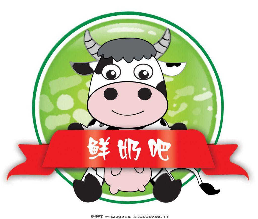 欢乐牧场 欢乐牧场免费下载 避风塘 牛 鲜奶吧 原创设计 其他原创设计