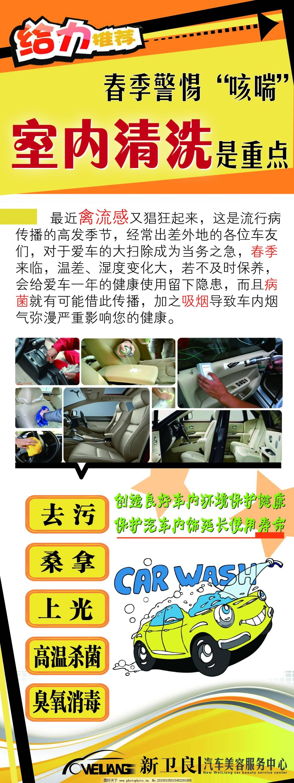 汽车室内清洗展架 汽车室内清洗展架免费下载 汽车美容 原创设计