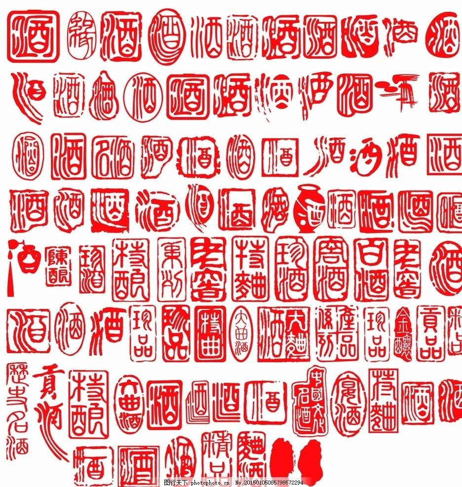 酒类印章 酒字 酒字印章 酒印章 印章设计 书法 传统元素合辑