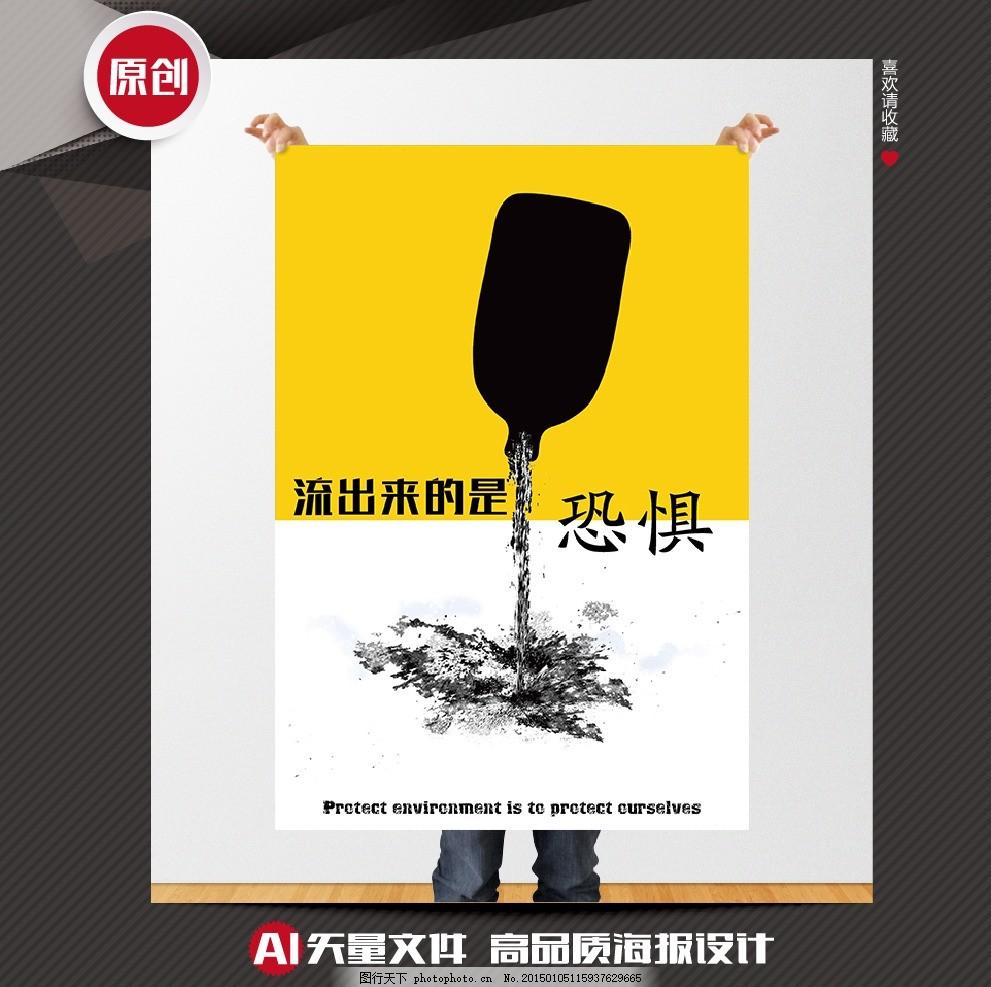 防治水污染矢量创意公益招贴海报