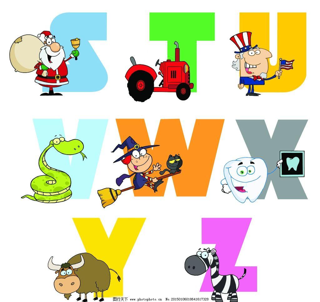 儿童 卡通 26个 英文字母 小动物 儿童卡通字母表 设计 动漫动画 其他