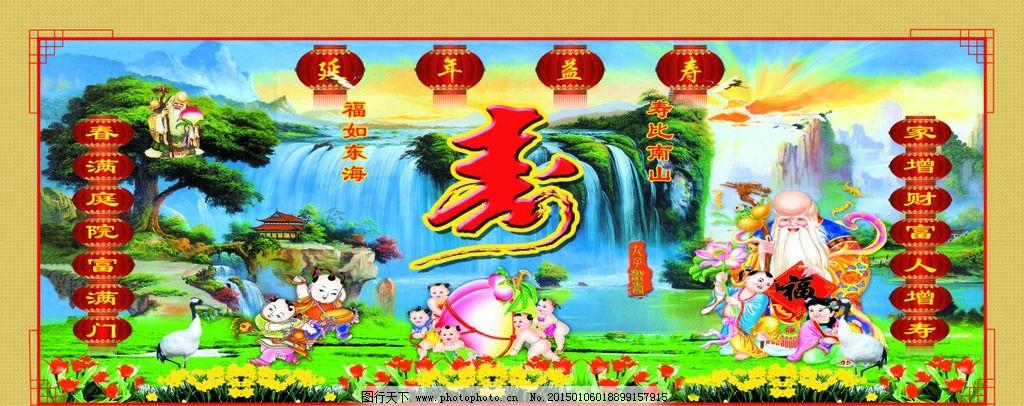 延年益寿 寿星 寿桃 儿童 红花 黄花 仙鹤 湖水 彩云 松树