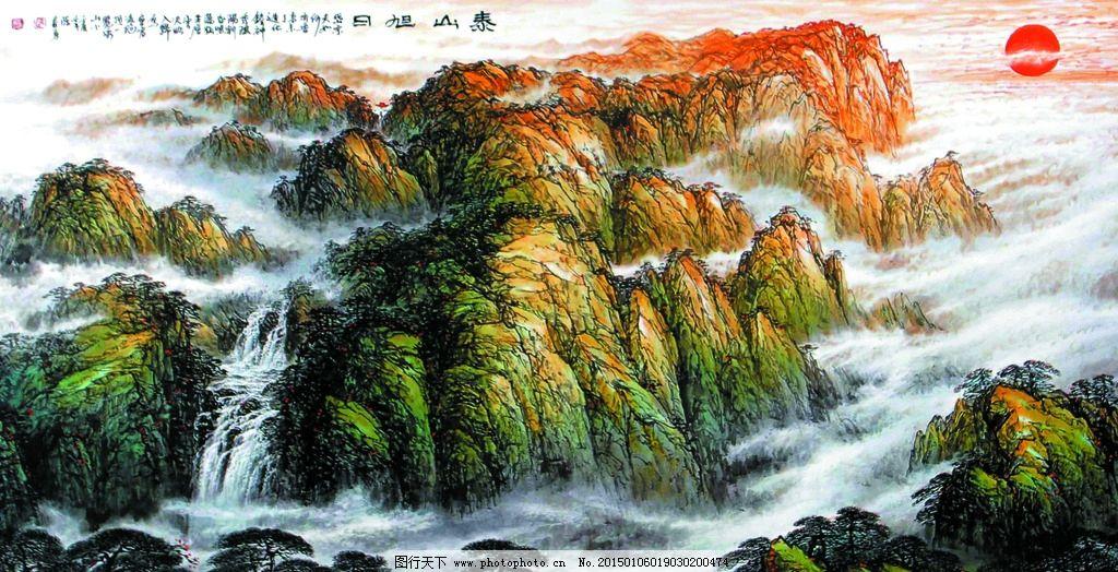 泰山旭日图片,美术 中国画 山水画 山岭 山峰 树木-图
