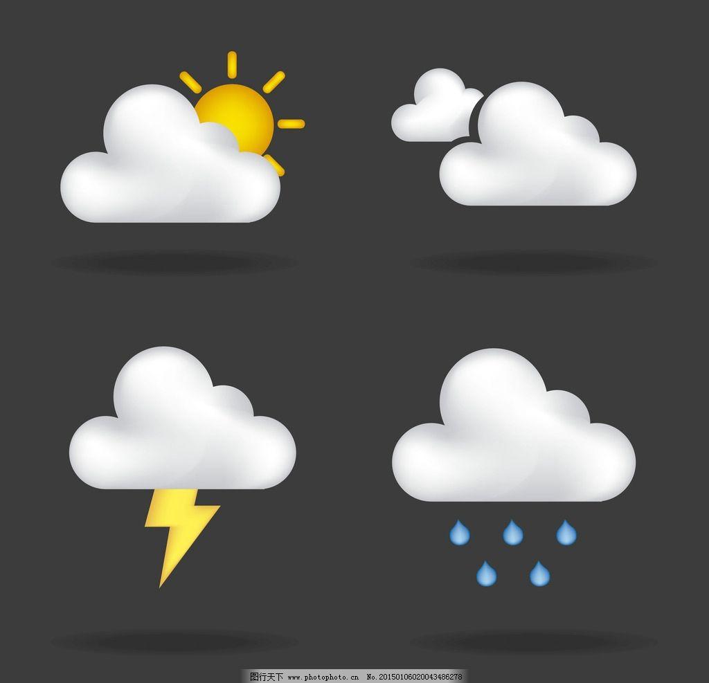 天气图标 天气预报图标 晴阴 闪电 云彩 多云 雪雨 温度