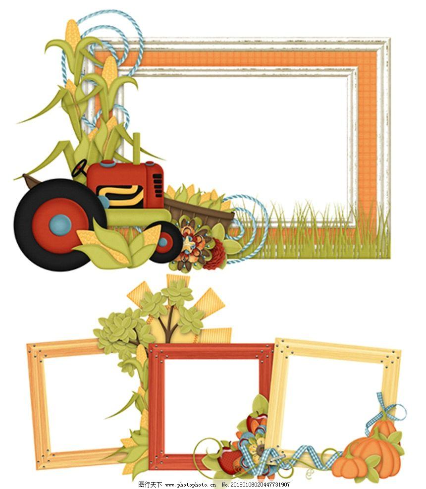 相框素材 可爱相框 电子相框 玉米相框 南瓜相框 方形相框 儿童相框