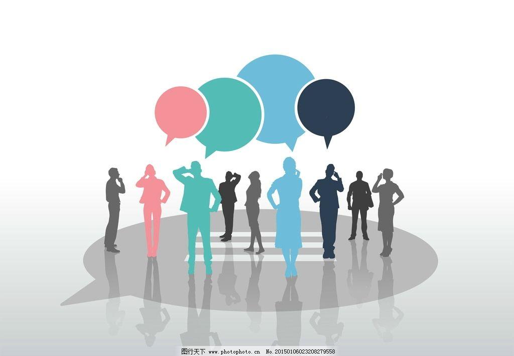 商务人物 白领 人物剪影 对话框 轮廓 团队 开会 会议 洽谈 销售 手绘