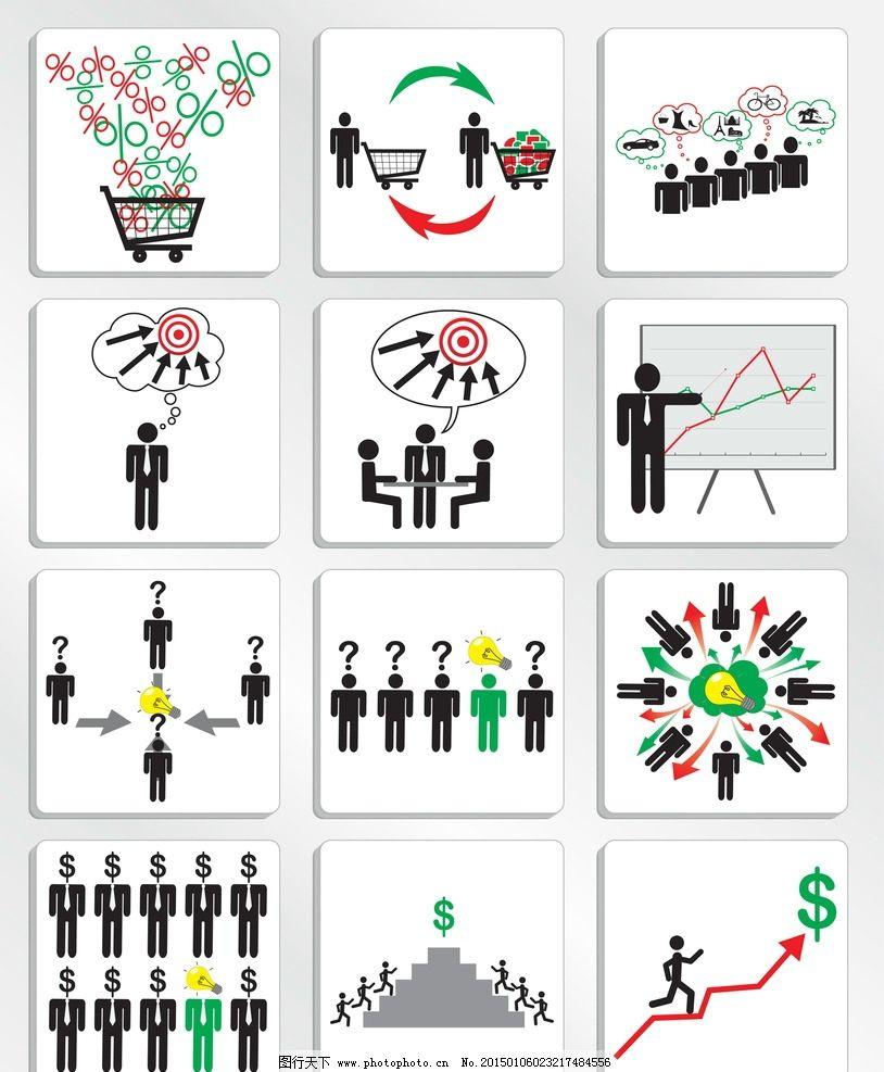 商务小人 卡通人物 人物头像 图表 上班族 手绘人物 插图 商业素材