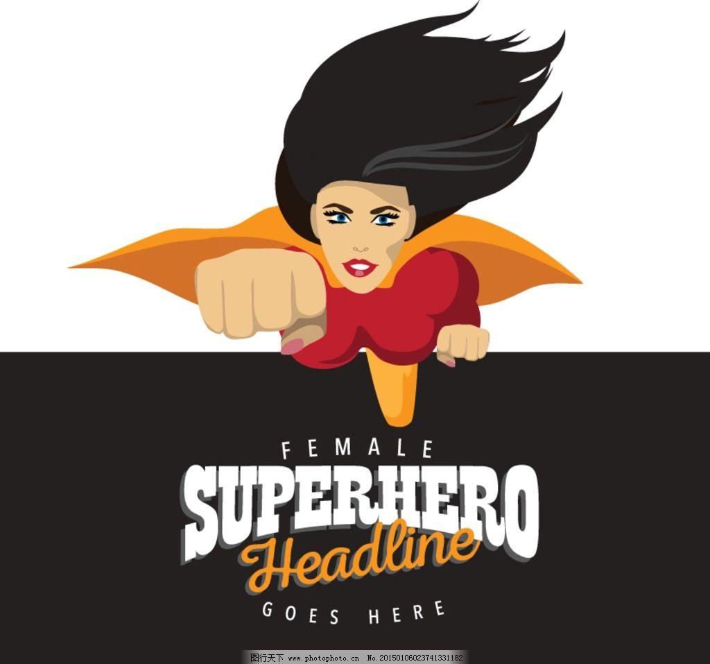 女超人 手绘 漫画 卡通 女性 女人 设计 矢量 eps 设计 人物图库 女性