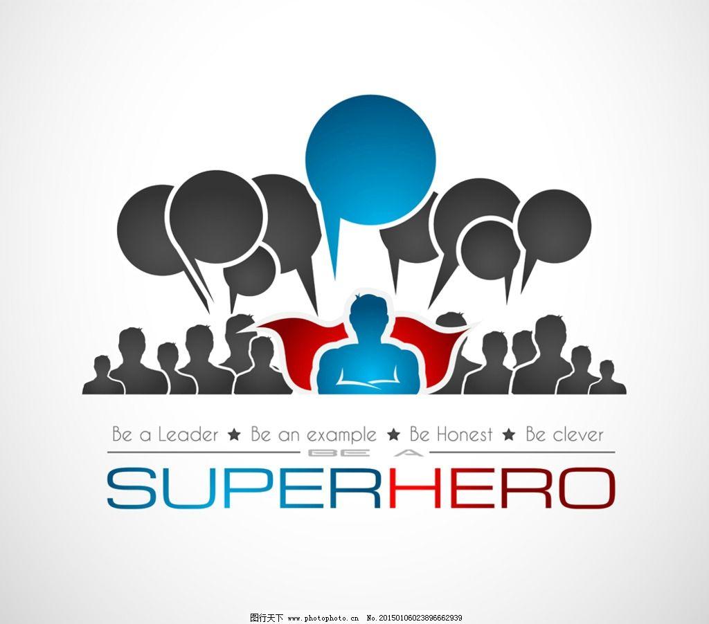 超人 手绘 漫画 卡通 对话框 人物剪影 轮廓 男性 男人 矢量