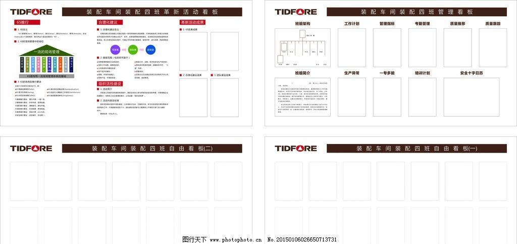 合理化建议 班组表单 (1024x483)-6s运动图片 展板模板 广告设