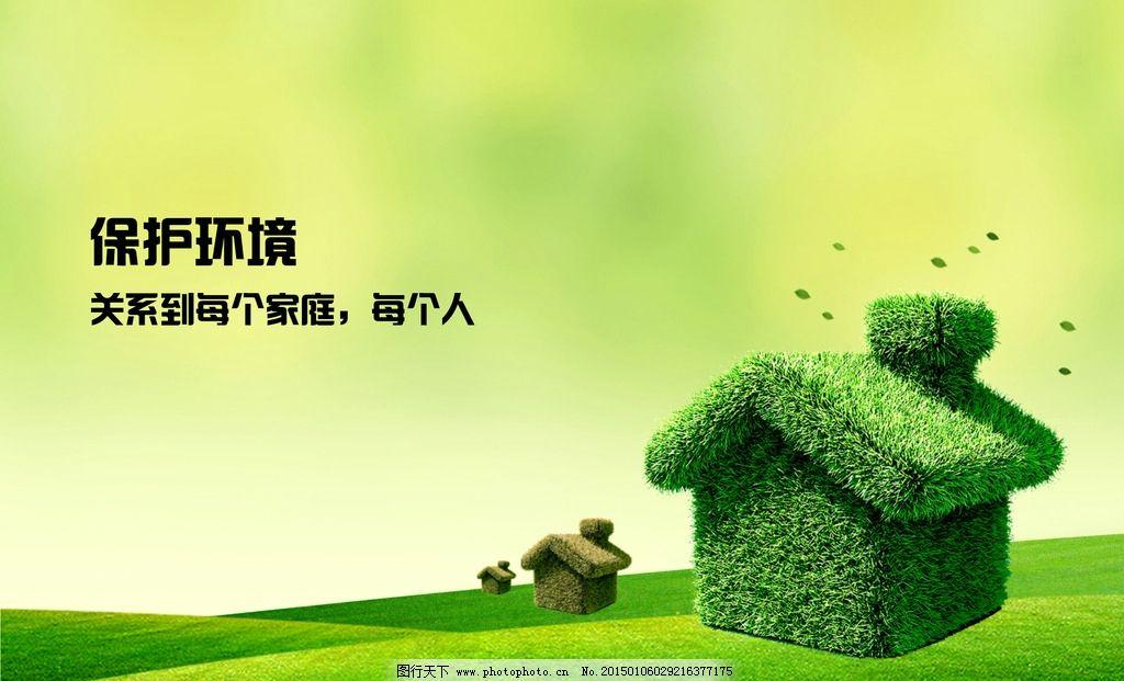 环保 绿色 可爱 房子 树叶 环境 单页 装修 活动  设计 广告设计 招贴