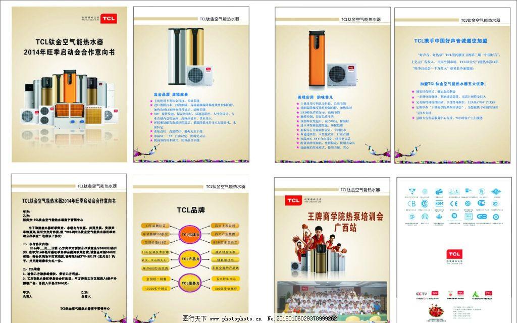 tcl广告图片_画册设计